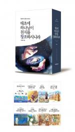 이 책은 필자가 1989년부터 1년간 강의한 창세기 내용을 정리한 것이다. 하나님께서 천지 만물을 창조하신 사실과 인류 역사의 시작, 그리스도를 통한 구원의 계획까지, ..